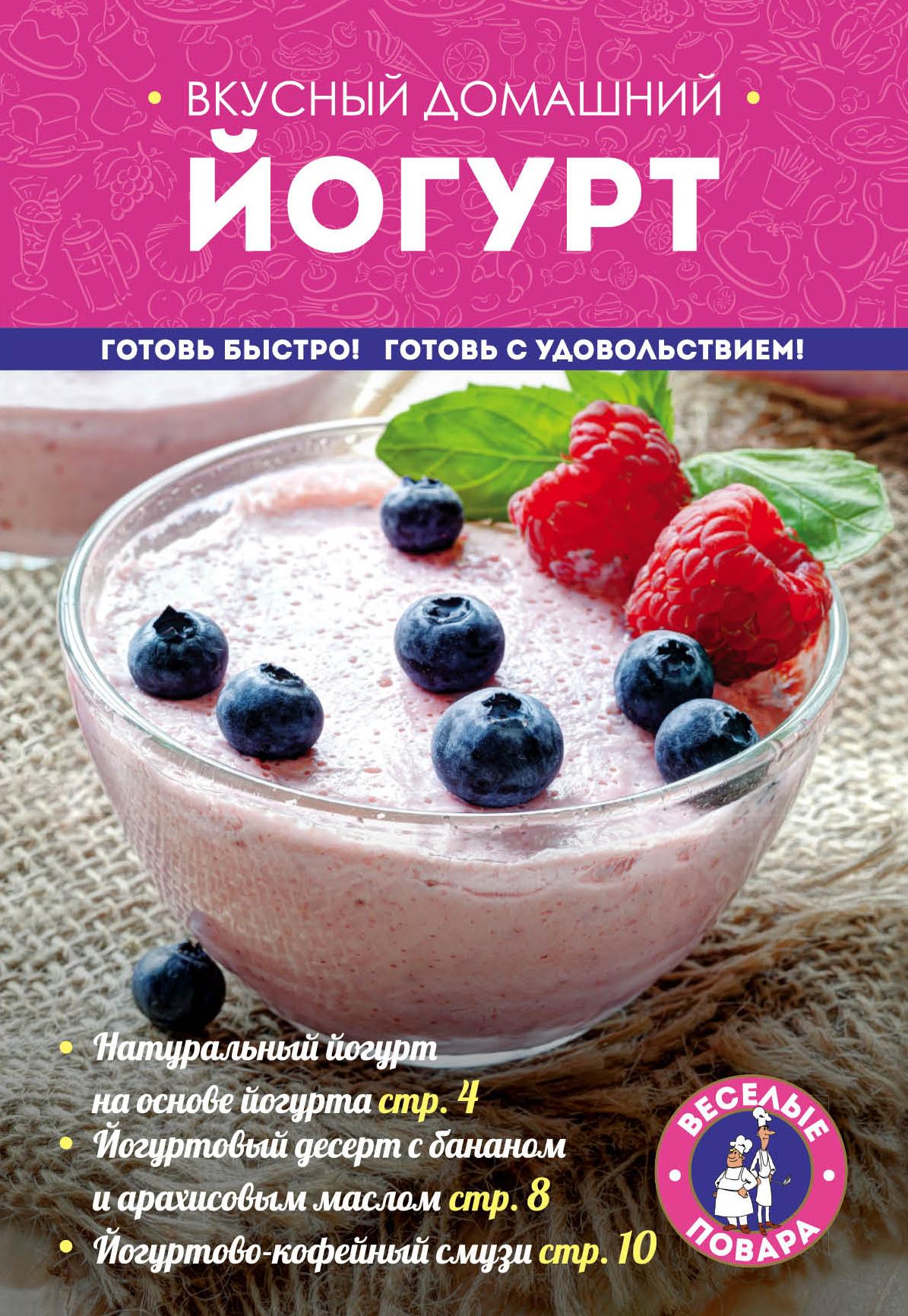 Вкусный домашний йогурт от book24.ru