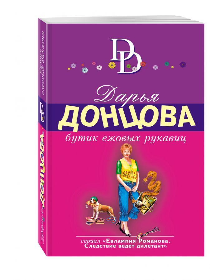 Донцова Д.А. - Бутик ежовых рукавиц обложка книги