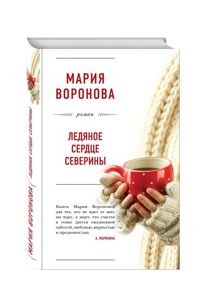 Мария Воронова - Ледяное сердце Северины обложка книги