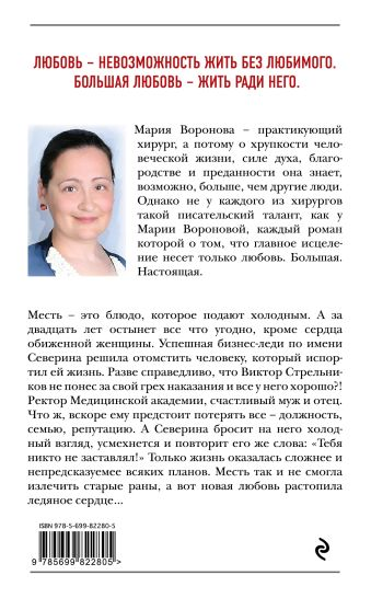 Ледяное сердце Северины Мария Воронова