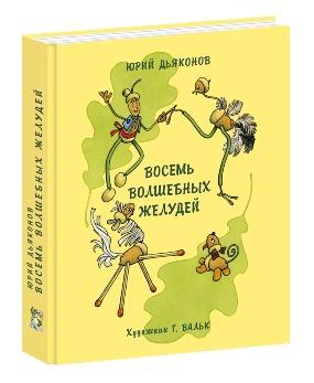 Дьяконов Ю.А. - Восемь волшебных желудей, или Приключения Желудино и его младших братьев обложка книги