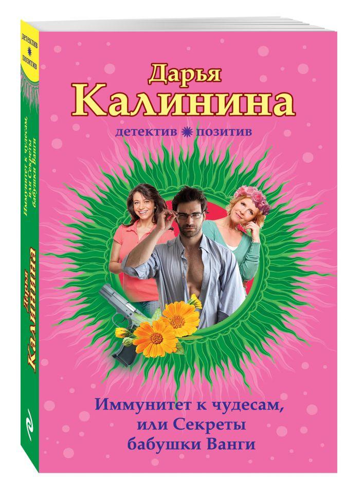 Калинина Д.А. - Иммунитет к чудесам, или Секреты бабушки Ванги обложка книги