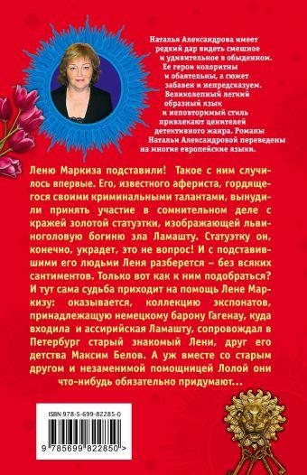 Гнев львиной богини, или Проделки небожительницы Александрова Н.Н.