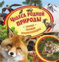 Чудеса России (природные)