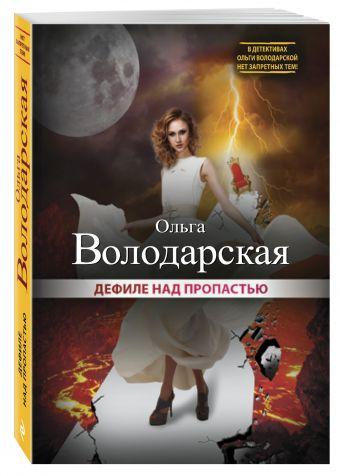 Дефиле над пропастью Ольга Володарская