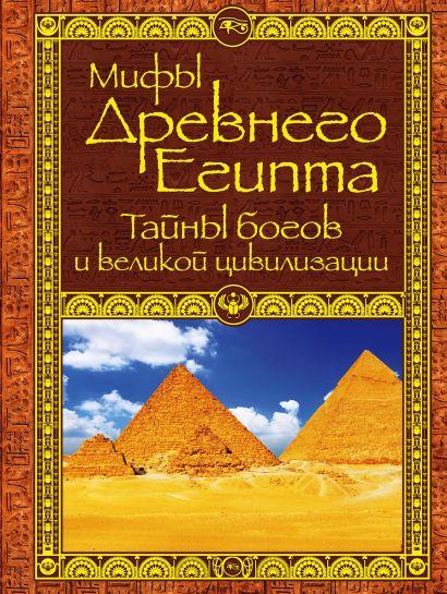 Мифы Древнего Египта - фото 1