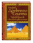 Бузылева Аглая Игоревна - Мифы Древнего Египта' обложка книги