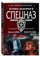 Шахов М.А. - Властелин воли' обложка книги