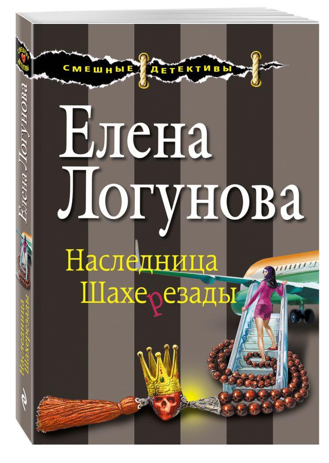 Логунова Е.И. - Наследница Шахерезады обложка книги