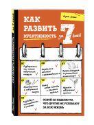 Гарет Льюис - Как развить креативность за 7 дней' обложка книги