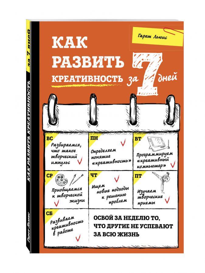Гарет Льюис - Как развить креативность за 7 дней обложка книги