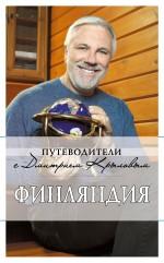 Крылов Д., и др. Финляндия (с автографом и пожеланиями автора)