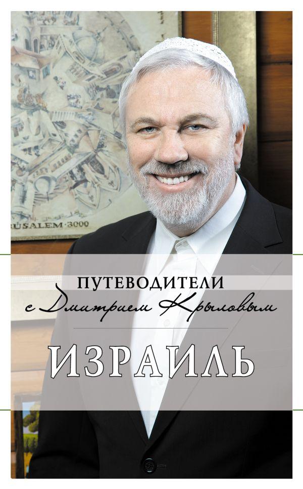 Израиль (с автографом и пожеланиями автора) Крылов Д.Д.