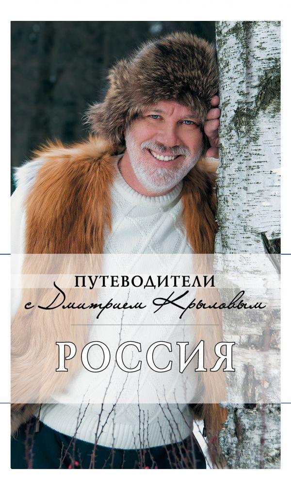 Россия (с автографом и пожеланиями автора) Крылов Д.Д.