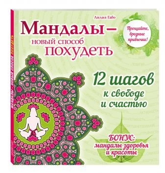 Лилия Габо - Мандалы - новый способ похудеть (раскраска) обложка книги