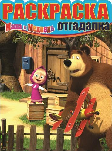 Маша и Медведь. НРО № 1509. Раскраска-отгадалка.