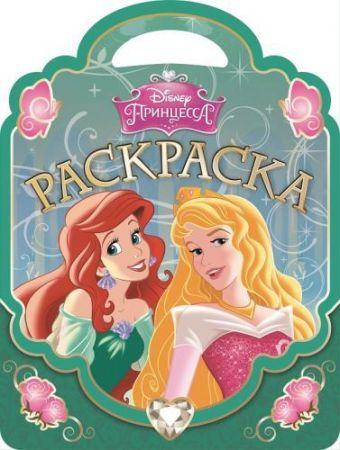Принцессы. РСУ № 1502. Раскраска-сумочка.