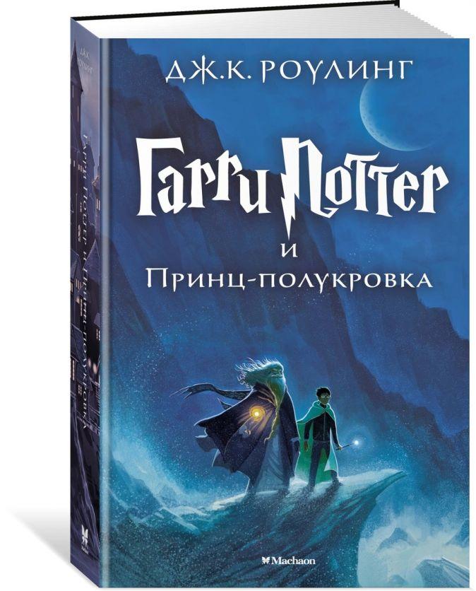 Роулинг Дж.К. - Гарри Поттер -6 и Принц-полукровка (пер.с англ.Спивак М.) обложка книги