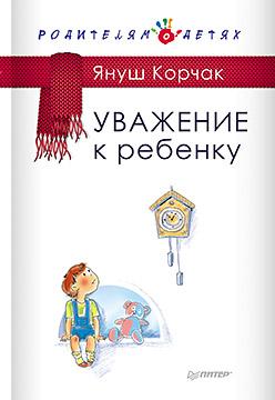 Корчак Я. - Уважение к ребенку обложка книги