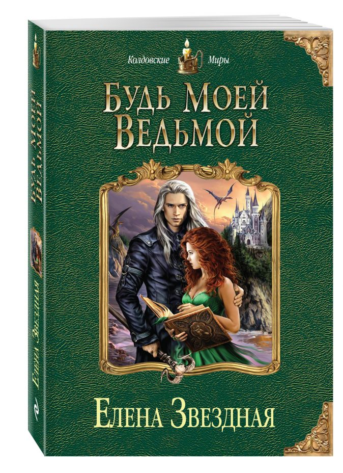 Звездная Е. - Будь моей ведьмой обложка книги