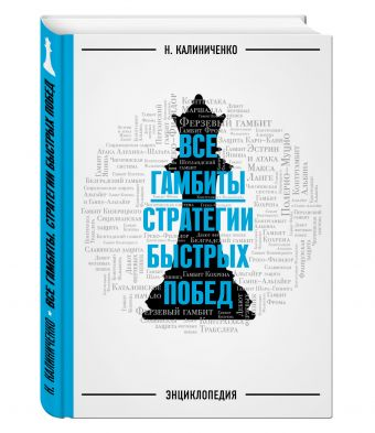 Гамбиты. Стратегии быстрых побед Калиниченко Н.
