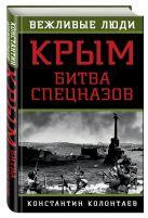 Колонтаев К. - Крым: битва спецназов' обложка книги
