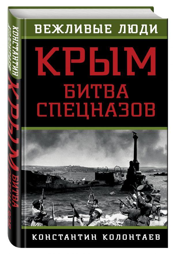 Крым: битва спецназов Колонтаев К.