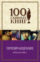 Кафка Ф. - Превращение' обложка книги