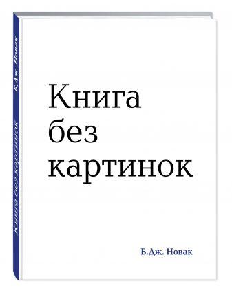 Б. Новак - Книга без картинок обложка книги