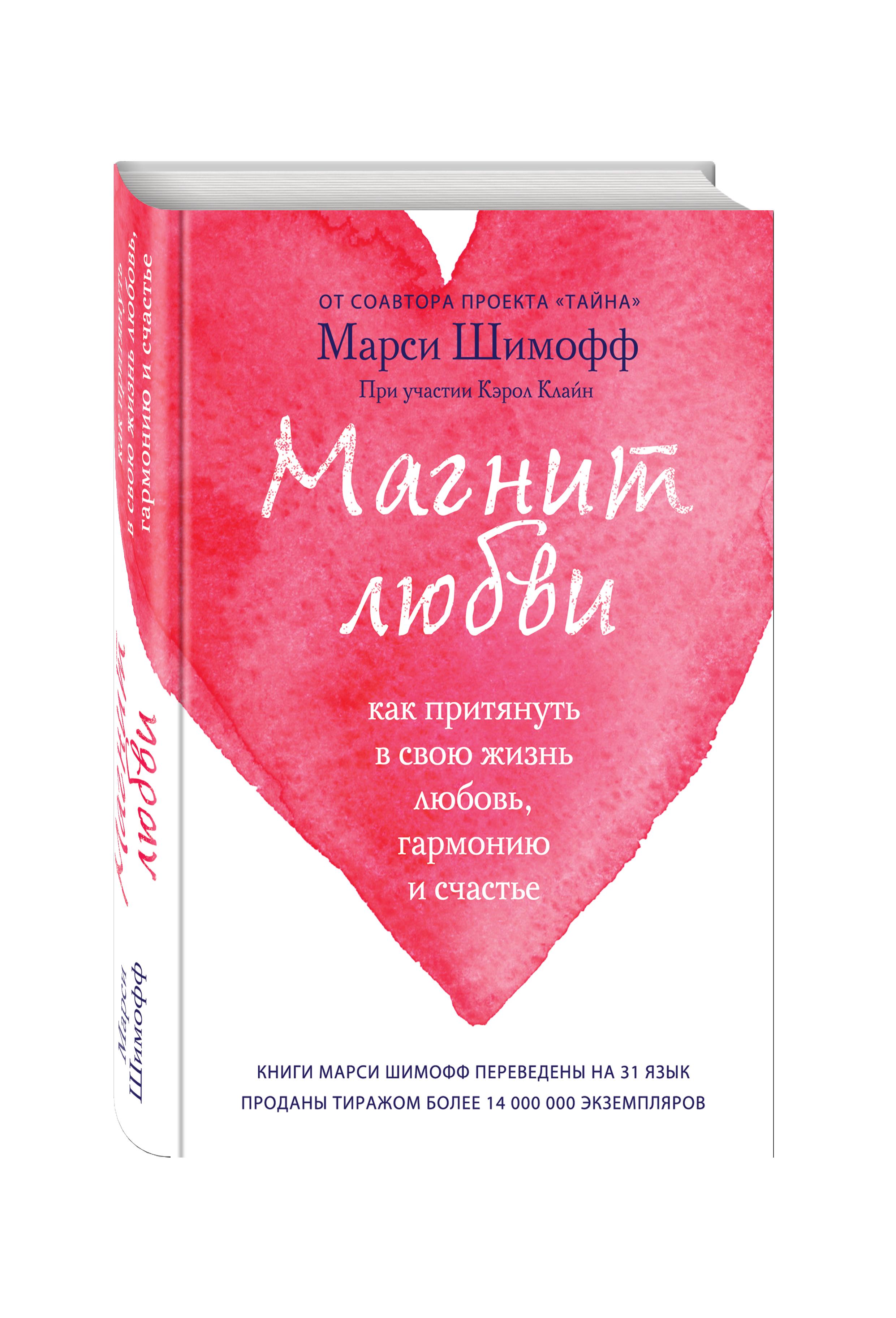 Шимофф М. Магнит любви. Как притянуть в свою жизнь любовь, гармонию и счастье ISBN: 978-5-699-82329-1 шимофф марси клайн кэрол книга 1 про счастье