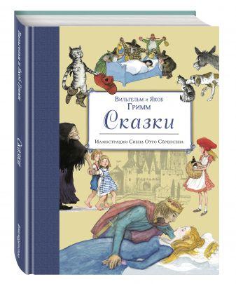 Братья Гримм - Сказки (ил. С.-О. Сёренсена) обложка книги