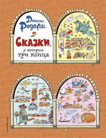 Джанни Родари - Сказки, у которых три конца (ил. Т. Ляхович) обложка книги