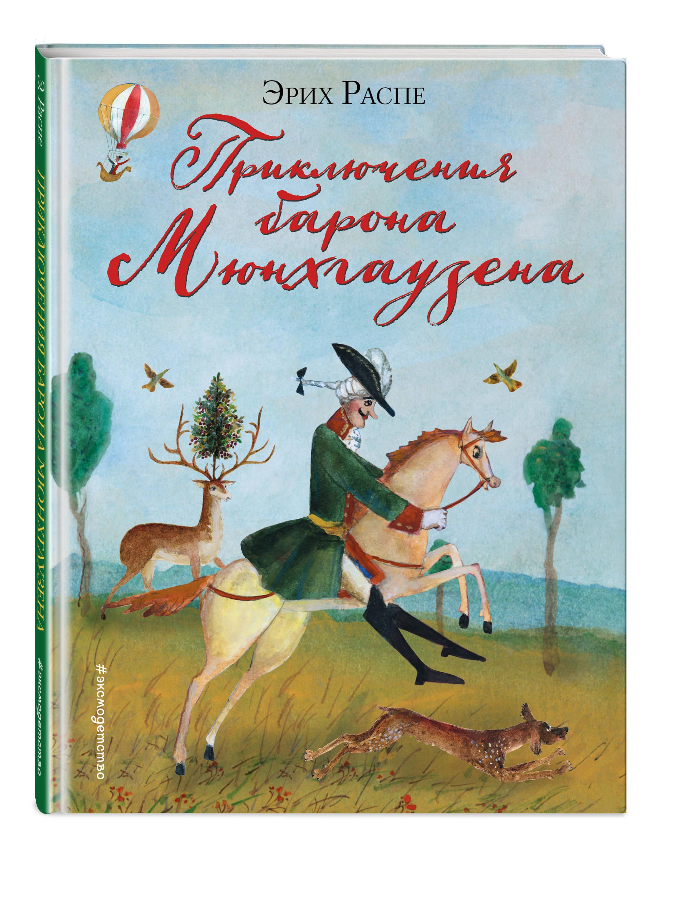 Распе Р. Э. Приключения барона Мюнхгаузена (ил. М. Федорова) ISBN: 978-5-699-82333-8