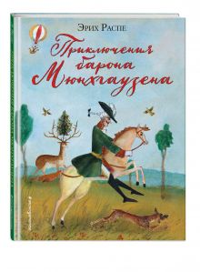 Приключения барона Мюнхгаузена (ил. М. Федорова)