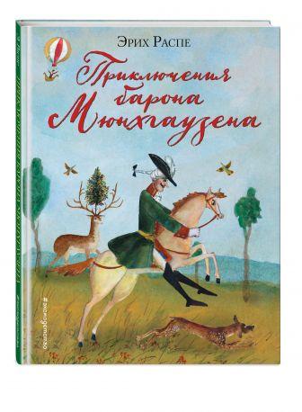 Эрих Распе - Приключения барона Мюнхгаузена (ил. М. Федорова) обложка книги