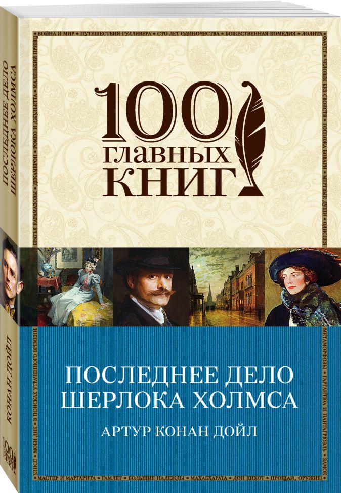 Артур Конан Дойл - Последнее дело Шерлока Холмса обложка книги