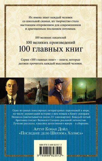 Последнее дело Шерлока Холмса Артур Конан Дойл