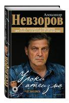 Невзоров А.Г. - Уроки атеизма + CD' обложка книги