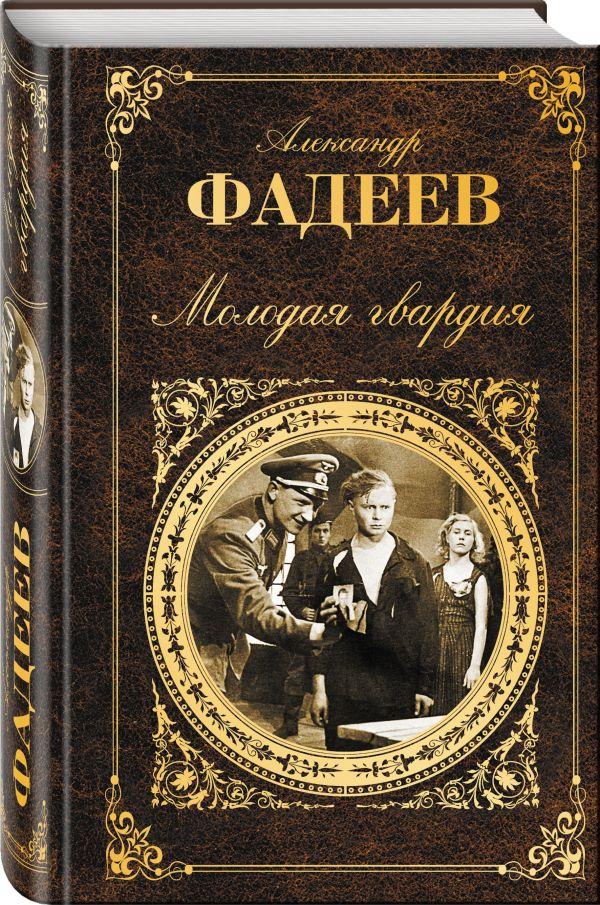 Молодая гвардия Фадеев А.А.