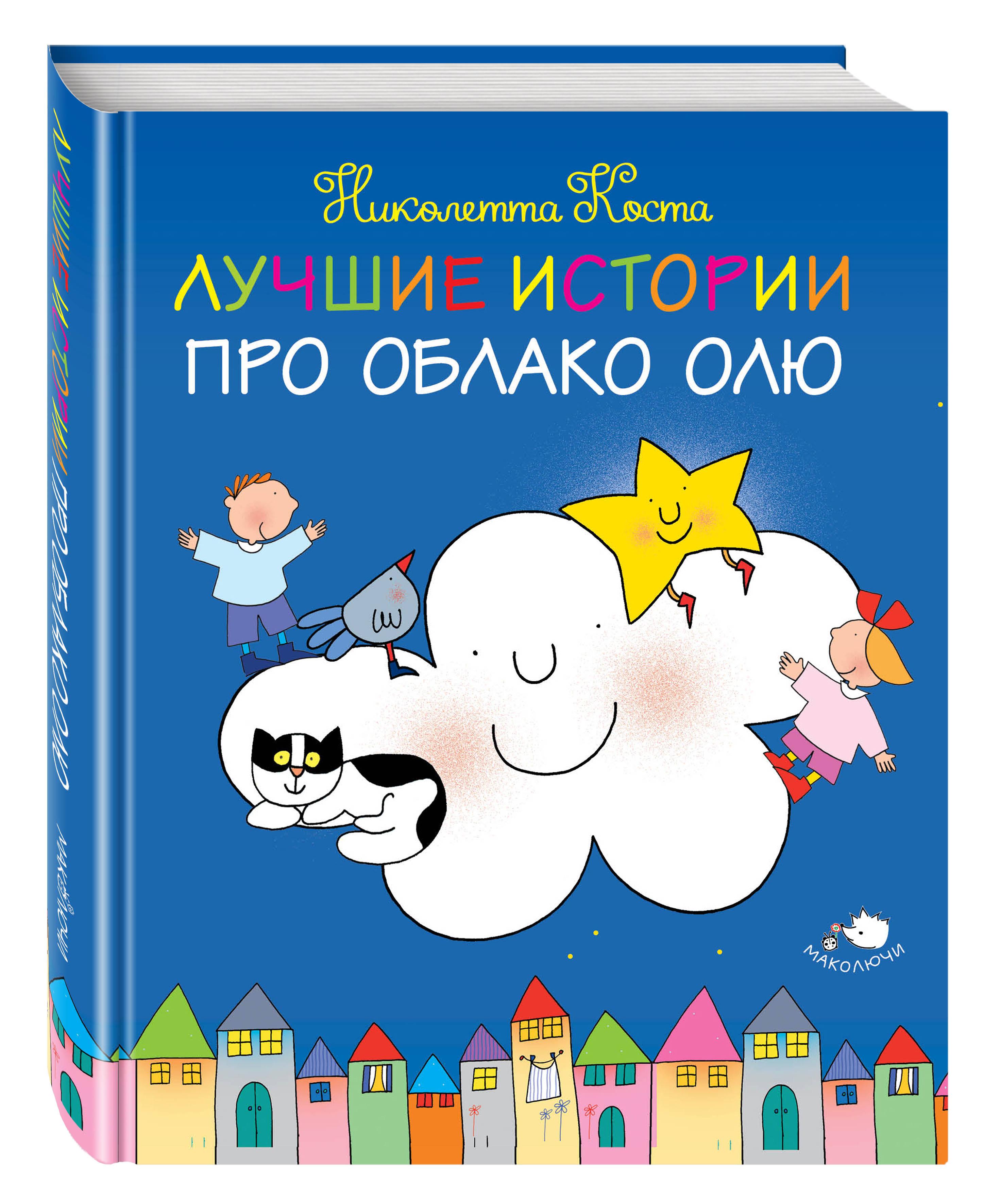 Николетта Коста Лучшие истории про Облако Олю коста н лучшие истории про облако олю