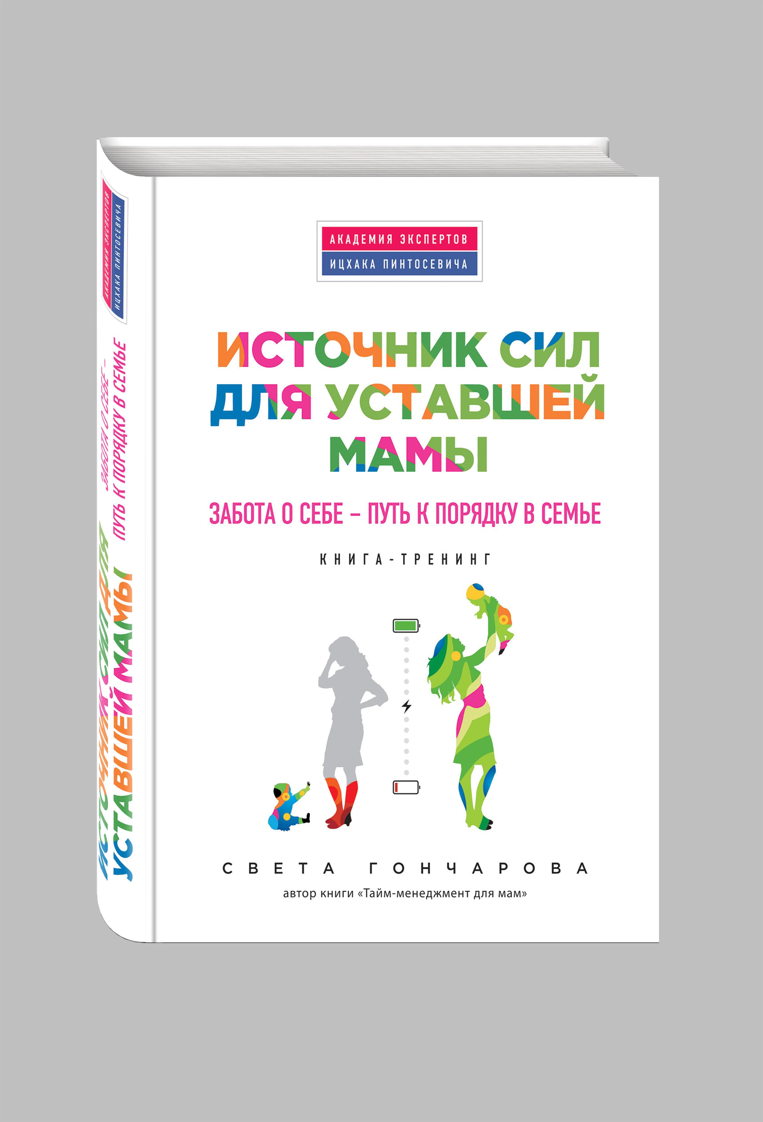Гончарова С. Источник сил для уставшей мамы источник сил для уставшей мамы забота о себе путь к порядку в семье книга тренинг
