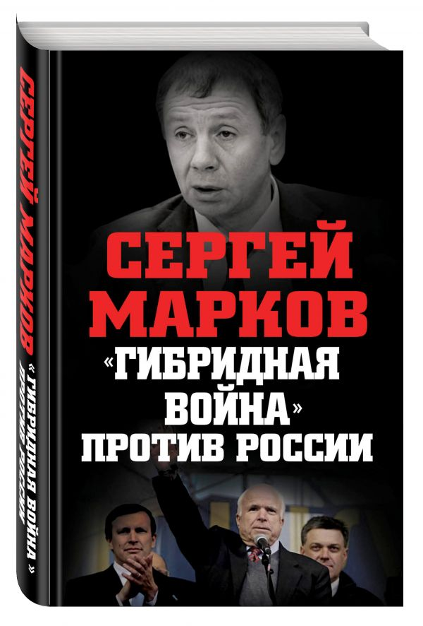 «Гибридная война» против России Марков С.А.