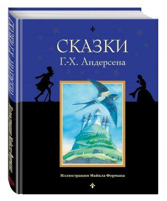 Ганс Христиан Андерсен - Сказки Г. Х. Андерсена обложка книги