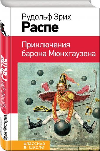 Приключения барона Мюнхгаузена Рудольф Эрих Распе