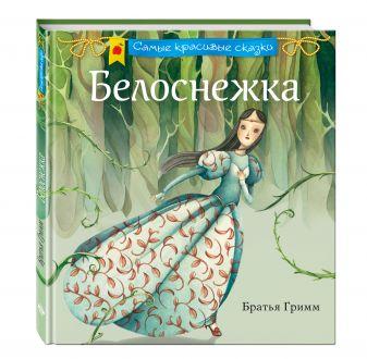 Братья Гримм - Белоснежка обложка книги
