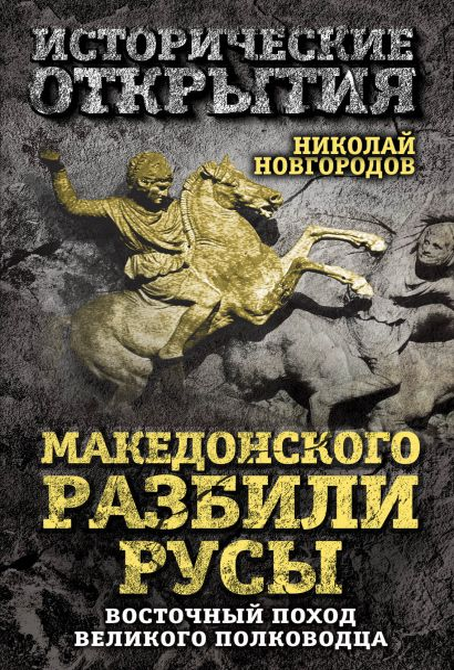 Македонского разбили русы. Восточный поход Великого полководца - фото 1