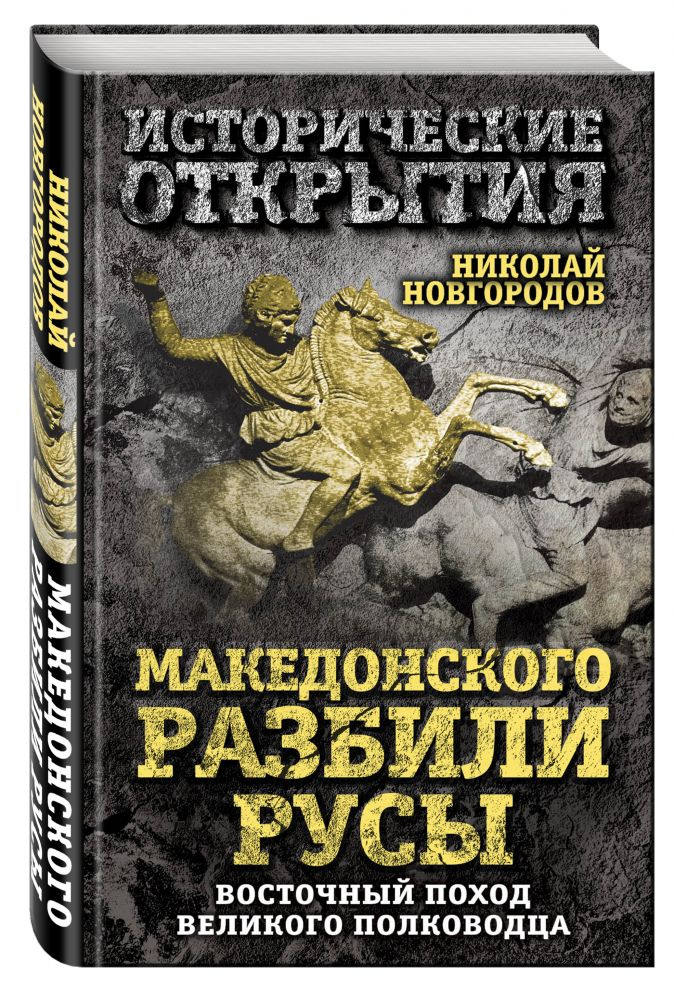 Македонского разбили русы. Восточный поход Великого полководца Николай Новгородов