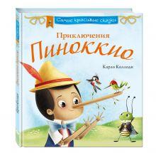 Приключения Пиноккио