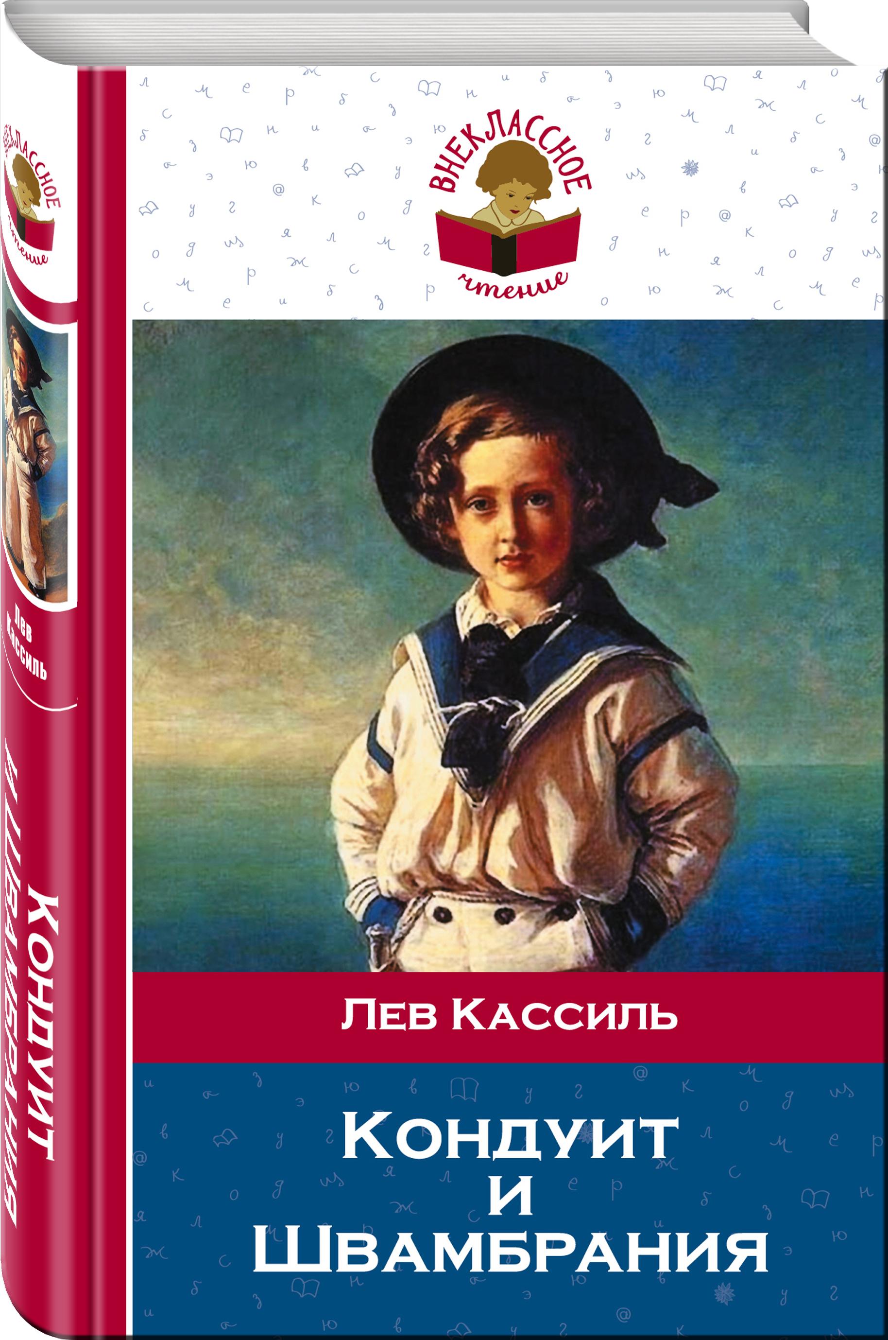 Лев Кассиль Кондуит и Швамбрания книги издательство аст кондуит и швамбрания
