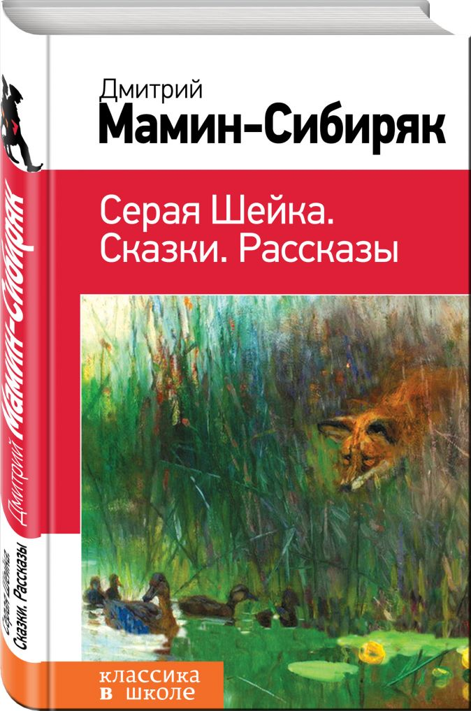 Дмитрий Мамин-Сибиряк - Серая Шейка. Сказки. Рассказы обложка книги